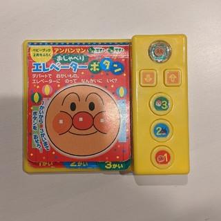 ショウガクカン(小学館)のアンパンマン おしゃべりエレベーターボタン ベビーブック付録(知育玩具)