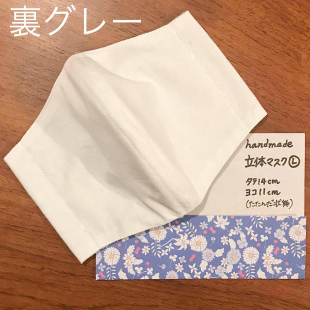 マスク バイト / 立体マスク★白無地★ハンドメイド★大人★男性の通販