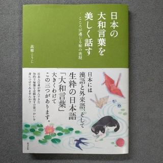 トウホウ(東邦)の日本の大和言葉を美しく話す(住まい/暮らし/子育て)