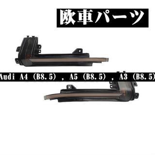アウディ(AUDI)のアウディ A4 /A5 B8.5 RS3/4/5 S5 サイドミラーウインカー(車種別パーツ)