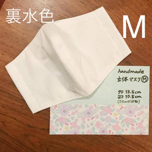 マスク 原材料 | 立体マスク★ハンドメイド★白無地★大人★女性の通販