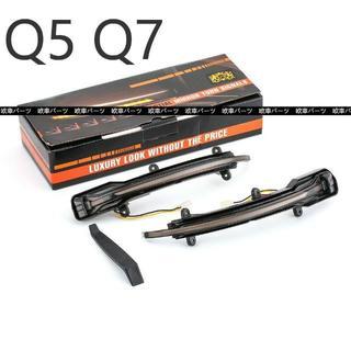 アウディ(AUDI)のAUDI アウディ Q5 Q7 流水ライト サイドミラーウインカー LED(車種別パーツ)