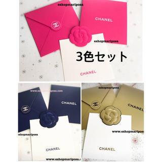 シャネル(CHANEL)のシャネル  メッセージカード & 封筒 3色セット♪ ピンク、紺色、ゴールド(カード/レター/ラッピング)