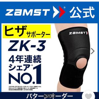 ザムスト(ZAMST)の専用出品  ザムスト  膝サポとアイシングサポーター   2点(その他)