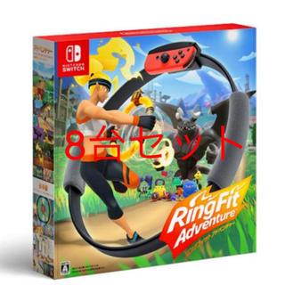 ニンテンドウ(任天堂)のリングフィットアドベンチャー 8台セット(家庭用ゲームソフト)