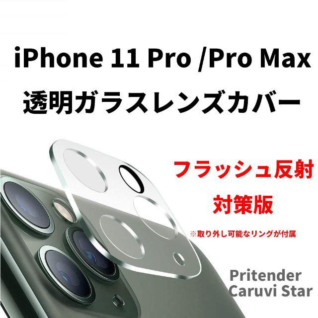 ヴィトン 携帯ケース / iPhone11 Pro Max カメラ レンズ 保護 カバー ガラスフィルムCの通販 by Caruvi Star |ラクマ