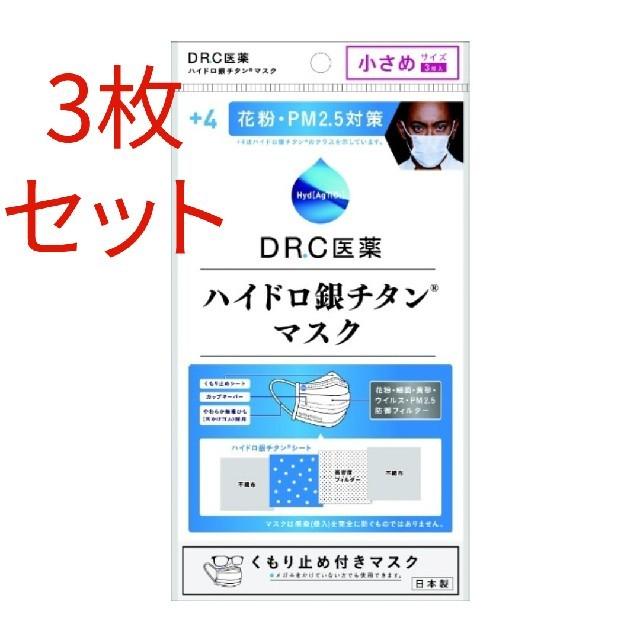 超立体マスク,ハイドロ銀チタンマスク個包装使い捨て3枚セット小さめサイズくもり止めの通販