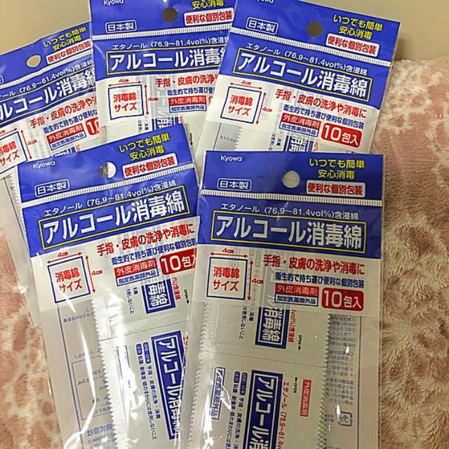アルコール消毒綿 持ち歩き便利 1袋10包入×5  50包の通販