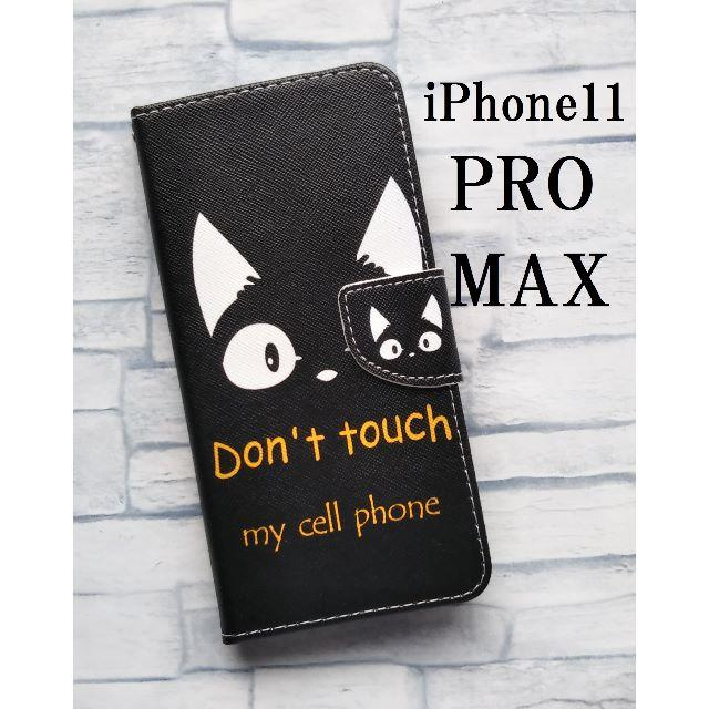 iPhone11PPO MAX アイフォン11PRO MAX 猫 黒猫 ケースの通販 by さっちゃん's shop|ラクマ