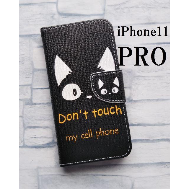 MCM iPhone 11 Pro ケース かわいい | iPhone11PPO アイフォン11PRO 猫 黒猫 かわいい 手帳型の通販 by さっちゃん's shop|ラクマ