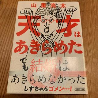 アサヒシンブンシュッパン(朝日新聞出版)の天才はあきらめた(ノンフィクション/教養)