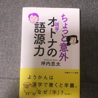 ちょっと意外オトナの語源力(文学/小説)