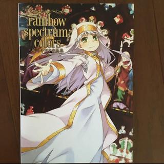 アスキーメディアワークス(アスキー・メディアワークス)のrainbow spectrum:colors : 灰村キヨタカ画集(アート/エンタメ)
