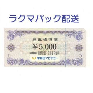 ゆずりは様専用追購入分25枚 早稲田アカデミー 株主優待(その他)