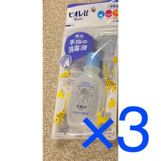 ビオレ u 手指 の 消毒 液 携帯 用