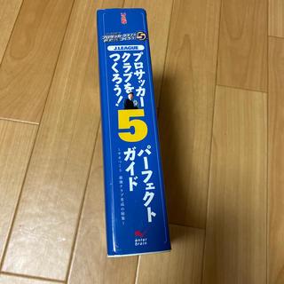 プレイステーション(PlayStation)のJ.Leagueプロサッカ-クラブをつくろう!5パ-フェクトガイド サカつく5最(その他)