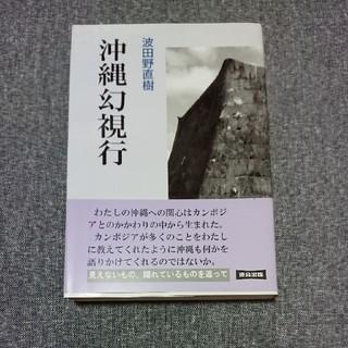 沖縄幻視行(地図/旅行ガイド)