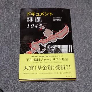 ドキュメント沖縄1945(人文/社会)