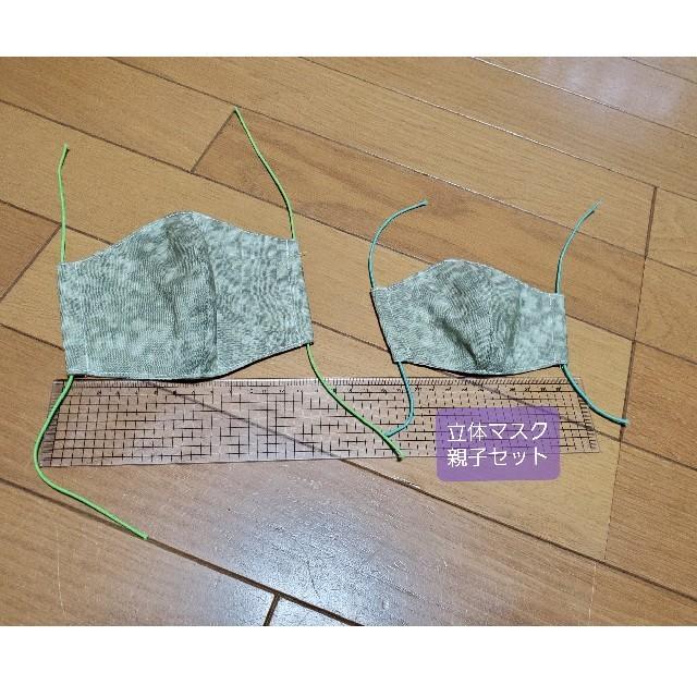 マスク 規格 n99 | 立体マスク 親子セットの通販