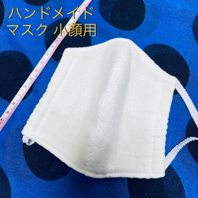 ハンドメイド 保湿用白マスク 女性向け1枚の通販