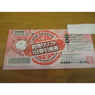 たかつえスキー場 前売りリフト1日券引換券 1枚(ウィンタースポーツ)