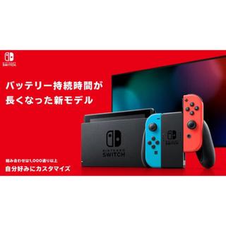 ニンテンドウ(任天堂)のNintendo Switch 本体 レッド ジョイコン 任天堂 限定(家庭用ゲーム機本体)