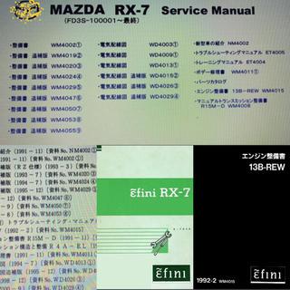 マツダ(マツダ)のRX-7 FD3S サービスマニュアル 整備書、パーツカタログなど(カタログ/マニュアル)