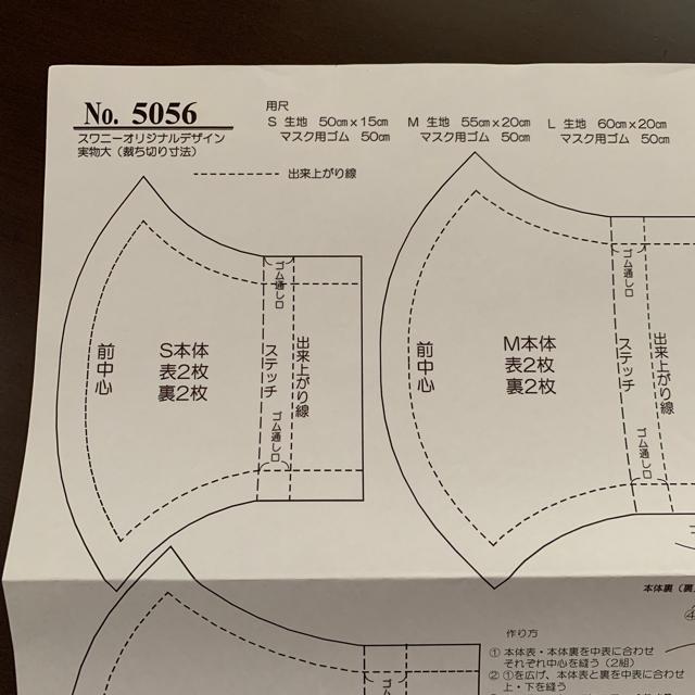 3m9210 マスク - 立体マスク 型紙 鎌倉スワニーの通販