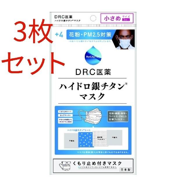 ハイドロ銀チタンマスク 個包装 使い捨て 3枚セット 小さめサイズ くもり止め の通販
