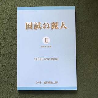 国試の麗人2020(資格/検定)