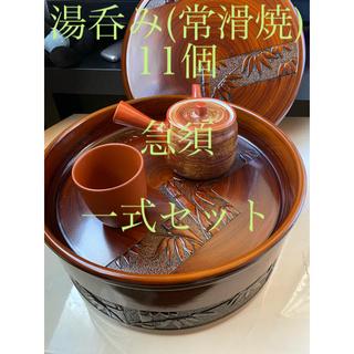 茶びつ 湯呑み(常滑焼) 湯呑みセット(陶芸)