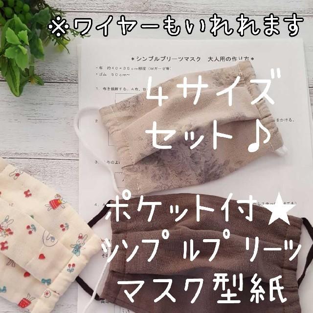 マスク ぴりぴり - 簡単★4サイズセット♪シンプルプリーツマスク型紙セットの通販