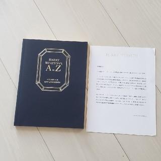 ハリーウィンストン(HARRY WINSTON)のハリー・ウィンストン購入者限定アルバム(ノベルティグッズ)