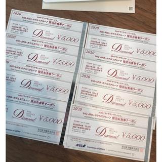 エーエヌエー(ゼンニッポンクウユ)(ANA(全日本空輸))のANA ダイヤモンドサービス  IHG・ANAホテルズホテル宿泊お食事クーポン(宿泊券)