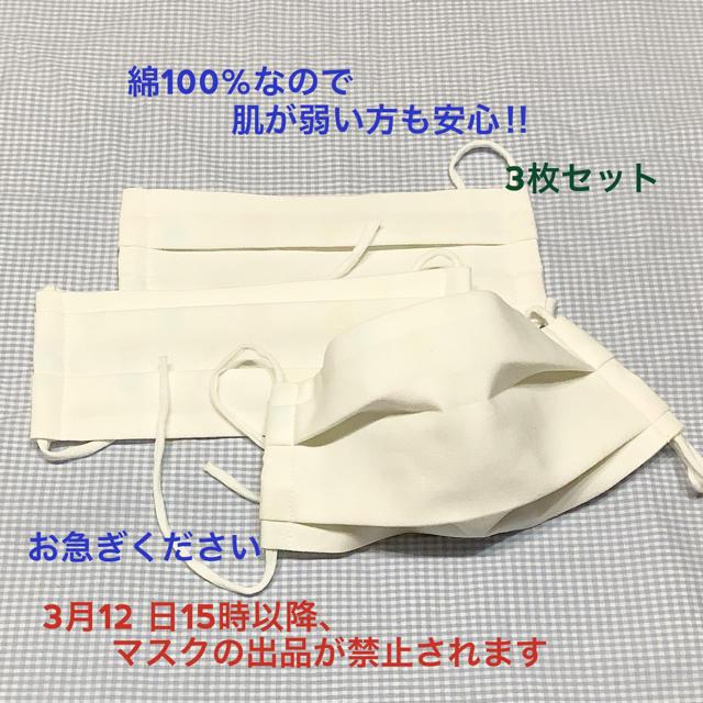 風邪 マスク 販売 - #280 マスク 立体マスク 大人用3枚セット ハンドメイドの通販