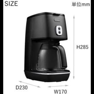 デロンギ(DeLonghi)の美品!デロンギ コーヒーメーカー ICMI011J-BK(コーヒーメーカー)