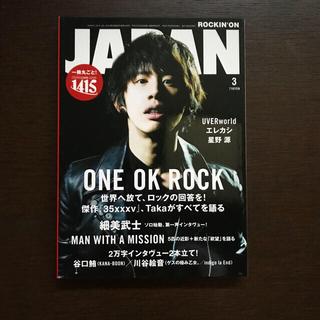 ワンオクロック(ONE OK ROCK)のROCKIN'ON JAPAN (ロッキング・オン・ジャパン) 2015.03(音楽/芸能)