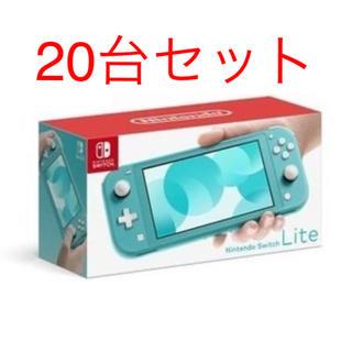 ニンテンドースイッチ(Nintendo Switch)のNintendo Switch Lite ターコイズ 20台セット(家庭用ゲーム機本体)