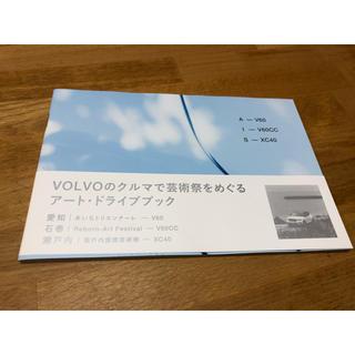 ボルボ(Volvo)のボルボ ドライブアートブック カタログ 写真集 美術手帖付録 非売品(カタログ/マニュアル)