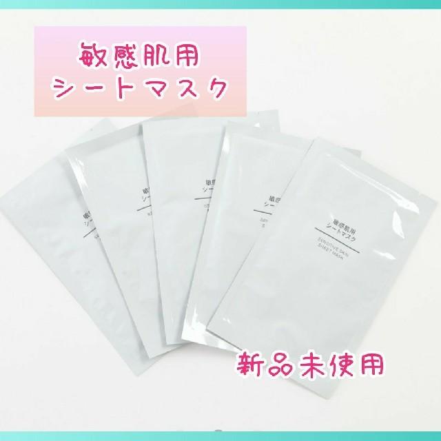 マスク使い捨て在庫あり - MUJI (無印良品) - 無印良品 敏感肌 シートマスクの通販