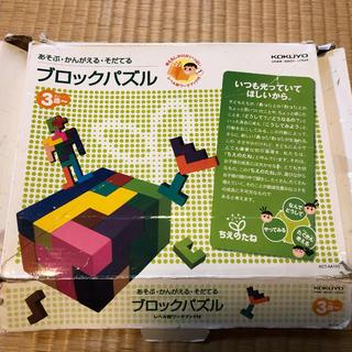 コクヨ - ブロックパズル