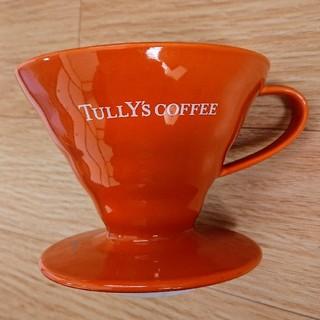 タリーズコーヒー(TULLY'S COFFEE)のTULLY'S タリーズ  有田焼  ドリッパー(その他)