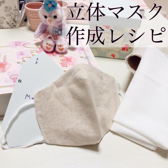 マスク ガーゼ 使い捨て / 立体マスク レシピの通販