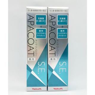 ヤクルト(Yakult)のヤクルト アパコート 120g 2本 薬用 歯みがき 歯磨き粉(歯磨き粉)