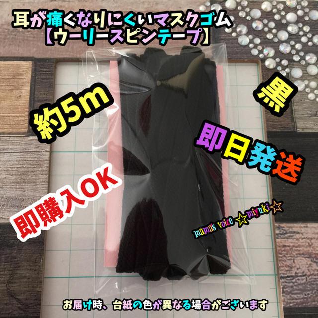 マスク sek / ①黒 約5m 耳が痛くなりにくい マスクゴム の通販
