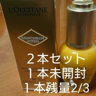 ロクシタン(L'OCCITANE)のロクシタン イモーテルディヴァインインテンシブオイル(ブースター/導入液)