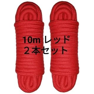 紐 10m ひも 縄 ロープ SMグッズ(小道具)