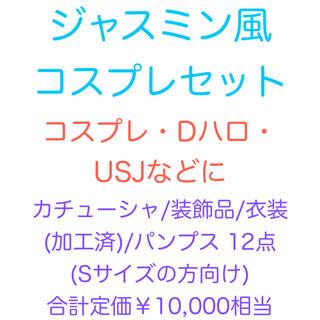 【リモート忘年会などに】 ディズニー ジャスミン コスプレ 全身 12点セット(衣装一式)