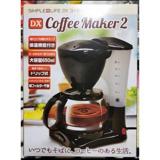 Simple+Life DXコーヒーメーカー(コーヒーメーカー)