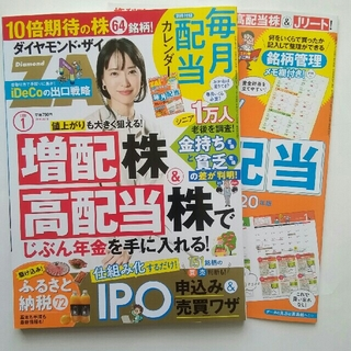 ダイヤモンド社 - ダイヤモンドZAi (ザイ) 2020年1月号 [雑誌]付録付き
